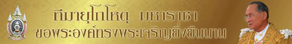 Live In Bangkok  ��������Ѿ�� ���д�� �ſ����� ���Ե�����ͧ